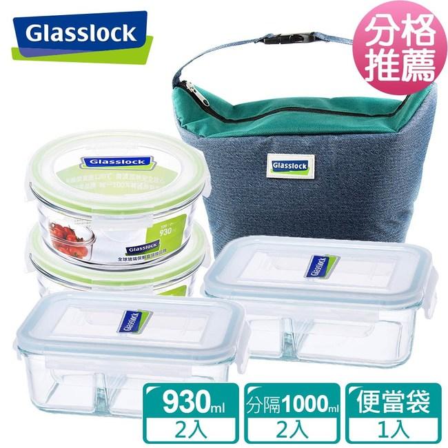 【Glasslock】分格微波強化玻璃保鮮盒-圓滿分隔5件組
