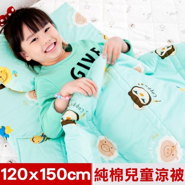 【奶油獅】同樂會系列-100%精梳純棉兒童涼被/夏被4x5尺(湖水藍)