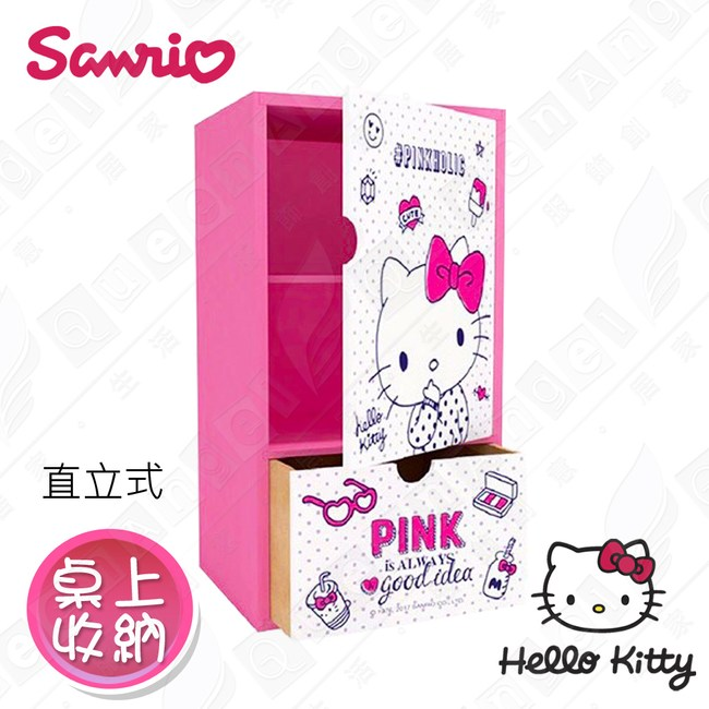 【Hello Kitty】直立式磁釦拉門單抽櫃 文具飾品桌上收納