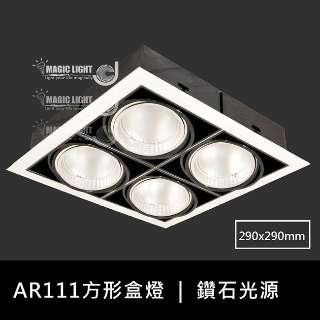 【光的魔法師 】雙色AR111方形有邊框盒燈 四燈 含散光大角度燈泡全電壓-白光