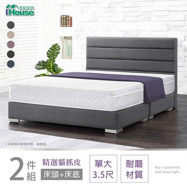 IHouse-艾瑪仕 條紋貓抓皮(床頭+床底)房間2件組 單大3.5尺鐵灰色#707-01