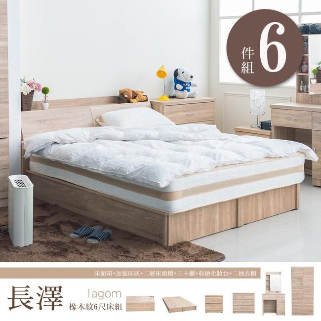 【dayneeds】長澤 橡木紋6尺加大雙人六件組