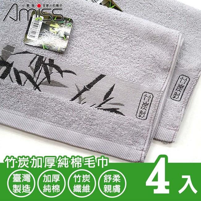 【Amiss】竹炭加厚純棉毛巾4入組(2808)
