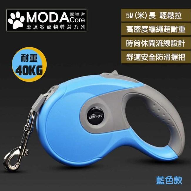 摩達客 Kim Pets寵物自動伸縮牽繩(藍/5米長/40KG下適用)單一規格