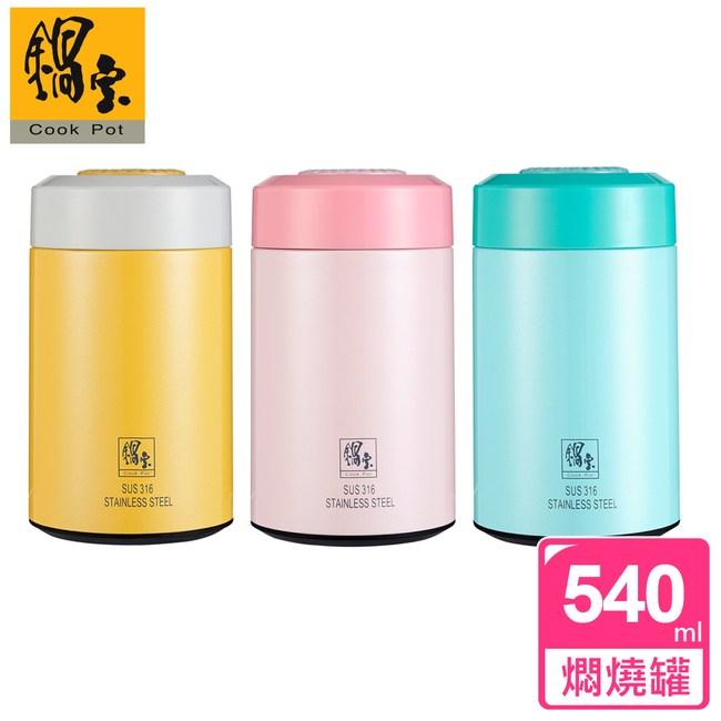 【鍋寶】#316超真空燜燒罐540ml(買一送一)綠+粉