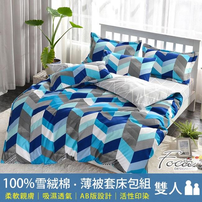 【FOCA】琴湯尼 雙人 北歐風100%雪絨棉四件式薄被套床包組