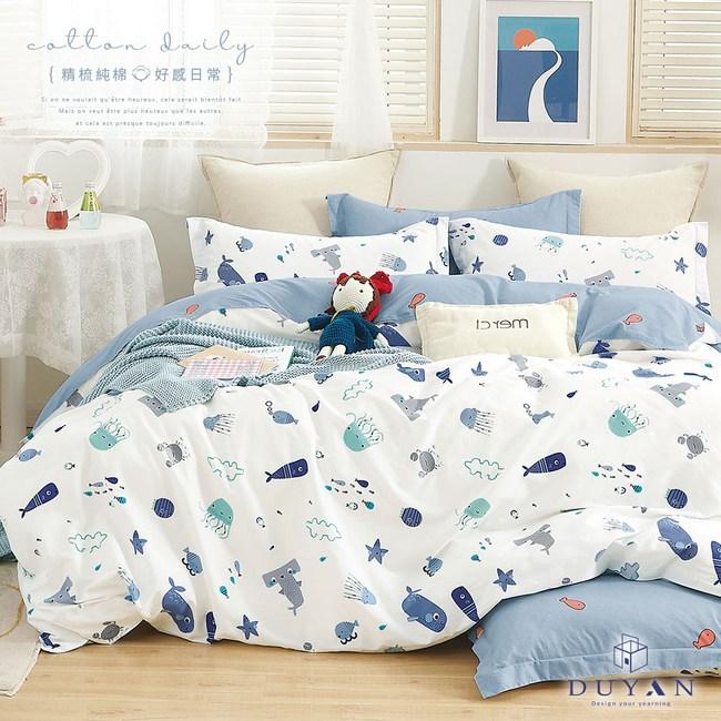 《DUYAN 竹漾》100%精梳純棉雙人床包被套四件組-海底世界