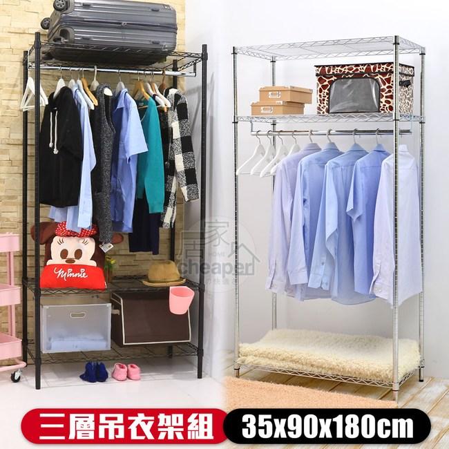 【居家cheaper】35X90X180CM三層吊衣架組(無布套)烤漆黑