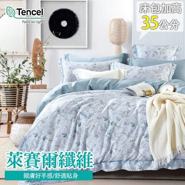 【eyah】60支天絲奢華時尚台灣製雙人加大床包被套四件組-琉影(贈涼被)