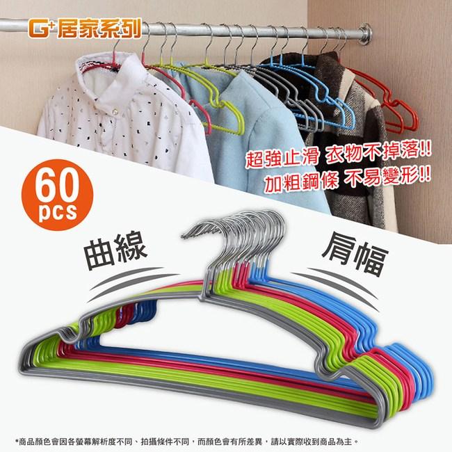 G+居家系列 不鏽鋼覆膜防滑衣架(60入組)-隨機色