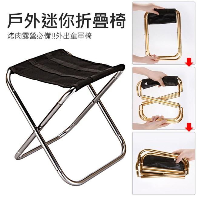 戶外迷你折疊椅 排隊神器 露營椅 童軍椅 攜帶式椅子灰色