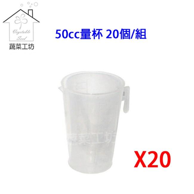 50cc量杯 20個/組