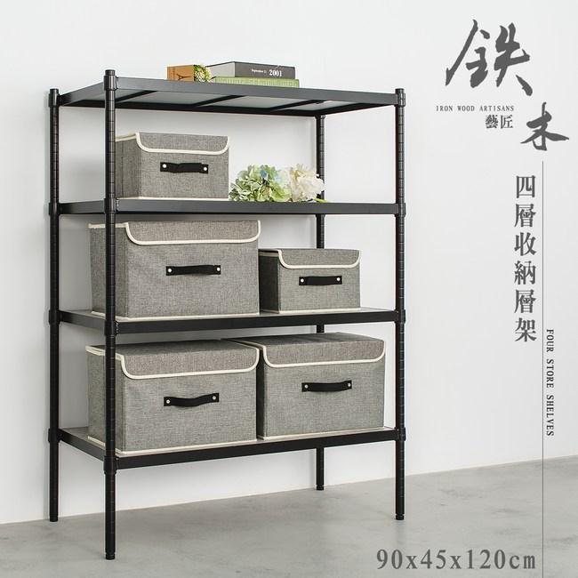 【dayneeds】鐵木藝匠90x45x120公分四層烤黑白楓木收納層架