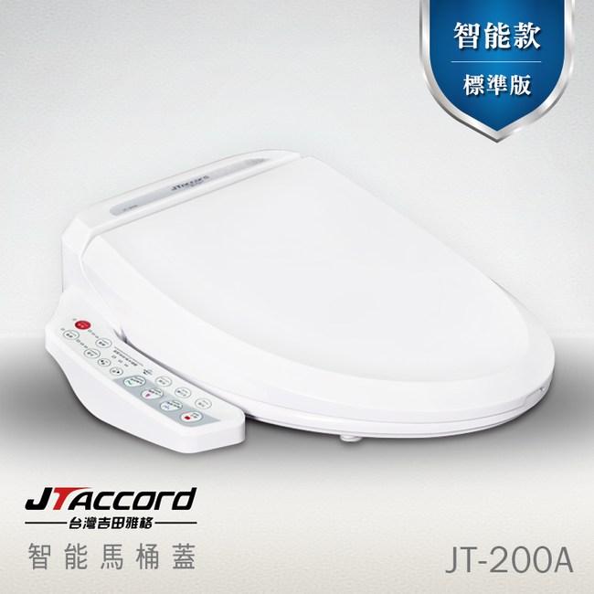 【台灣吉田】JT-200A 智能型微電腦馬桶蓋455x510x145mm / 標準版