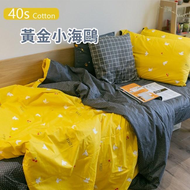 黃金小海鷗 100%精梳棉 床包被套組/單人  棉床本舖