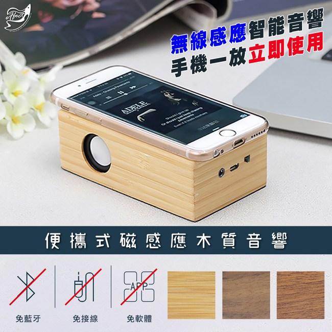 【Effect】聚會必備-便攜式磁感應木質小音響-黑胡桃