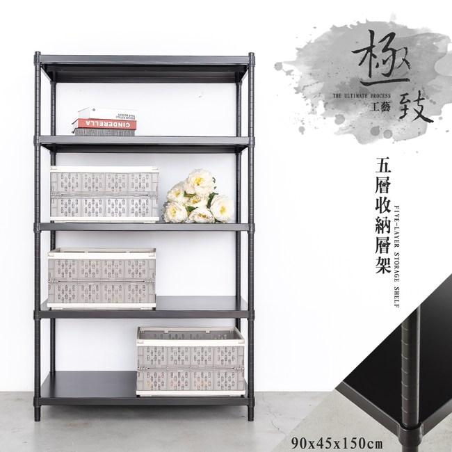 【dayneeds】極致工藝90x45x150公分五層烤黑鐵板層架