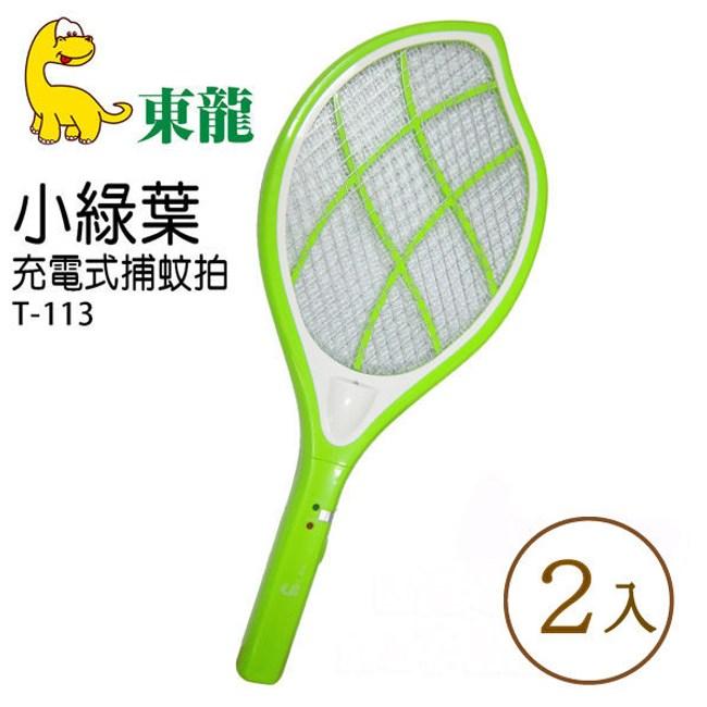 2入-東龍小綠葉充電式捕蚊拍 T-113