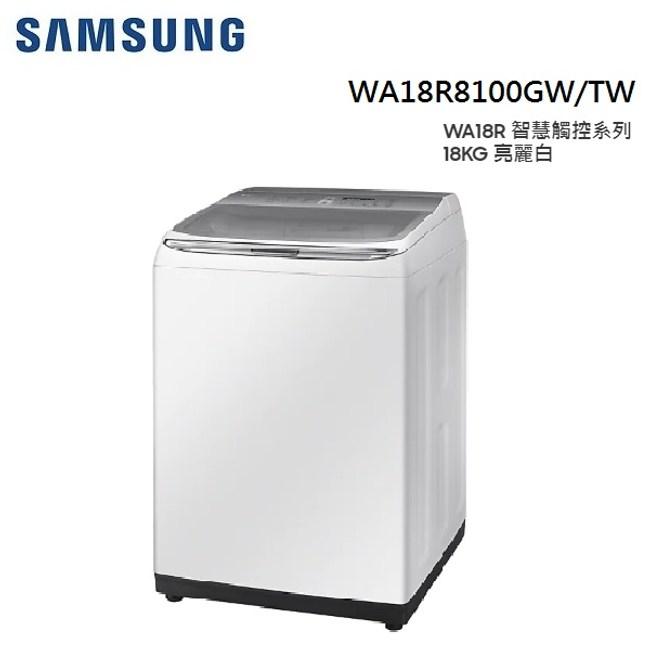 (含基本安裝)三星18KG智慧觸控變頻洗衣機WA18R8100GW/TW