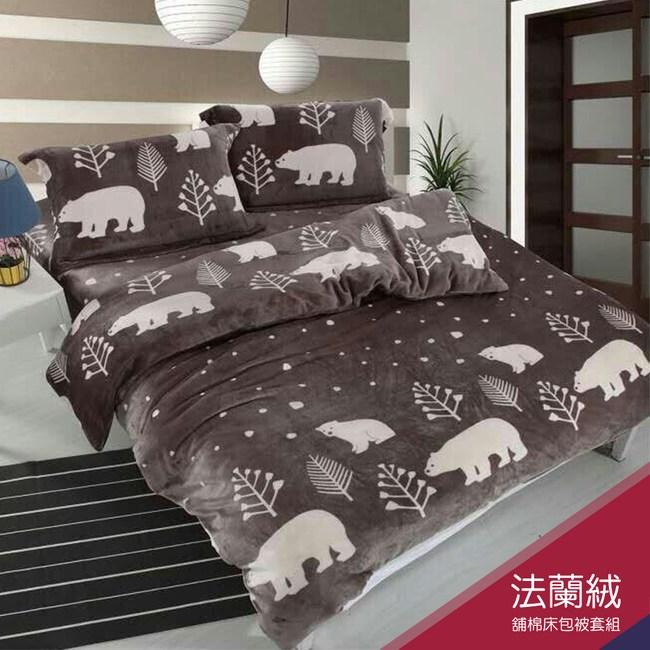 【貝兒居家寢飾生活館】法蘭絨鋪棉床包兩用被組(雙人/熊樂園)