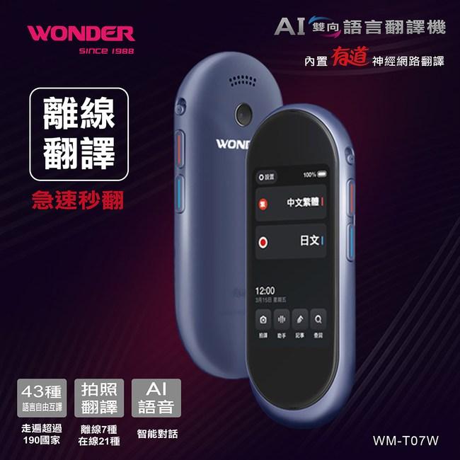 【WONDER 旺德】離線翻譯機(WM-T07W)WM-T07W