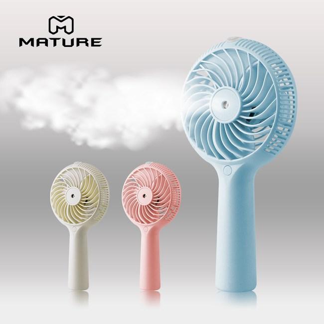 MATURE美萃 USB充電手持加濕器風扇 HG-F888水藍色
