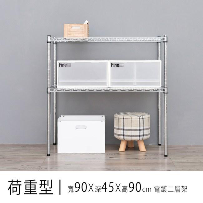 【dayneeds】荷重型90x45x90公分電鍍二層架
