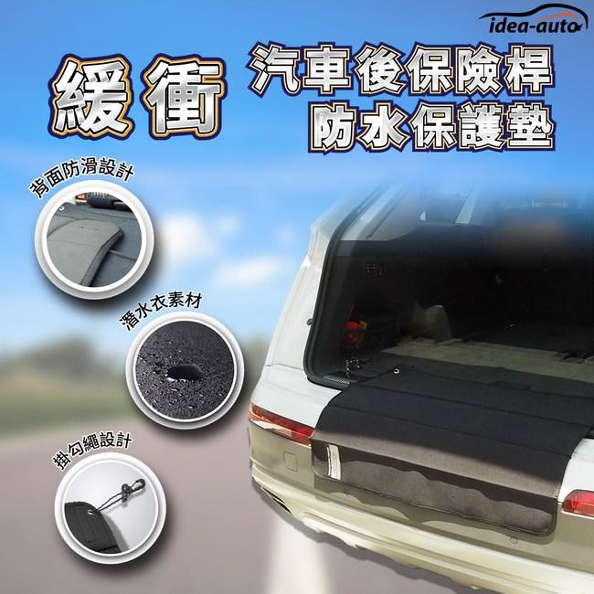 日本【idea-auto】緩衝汽車後保險桿防水保護墊