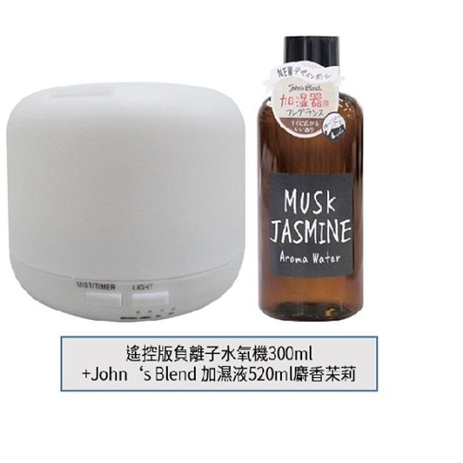 遙控版負離子水氧機300ml+John's Blend 加濕液520ml麝香茉莉
