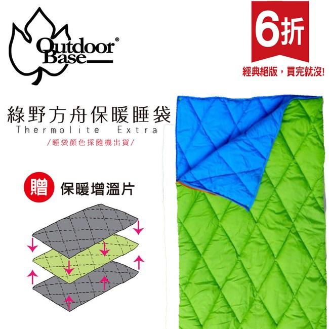 綠葉方舟Thermolite化纖睡袋贈增溫片100g-24363
