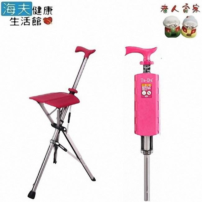 【老人當家 海夫】TA-DA CHAIR 泰達手杖椅(玫瑰紅)