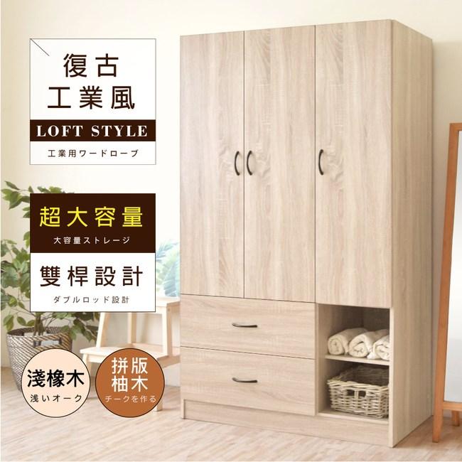 【Hopma】復古三門二格二抽衣櫃/衣櫥/櫃子-淺橡木