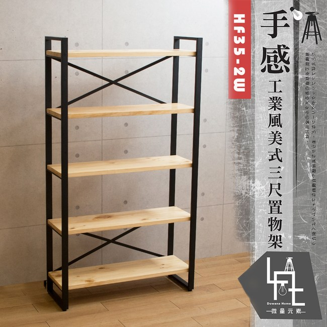 【微量元素】手感工業風美式3尺置物架/書架/原木色