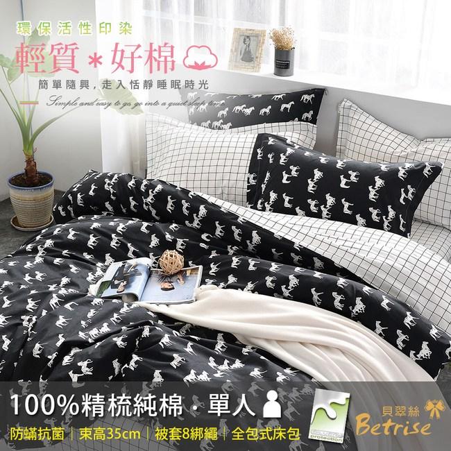 【Betrise奔騰】單人-防蹣抗菌100%精梳棉三件式兩用被床包組