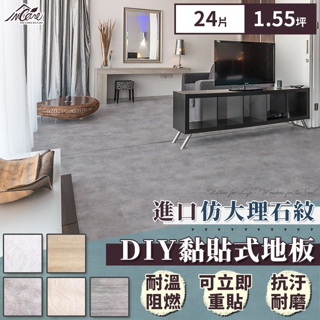 Incare 進口仿大理石紋DIY黏貼式地板-24片月面灰