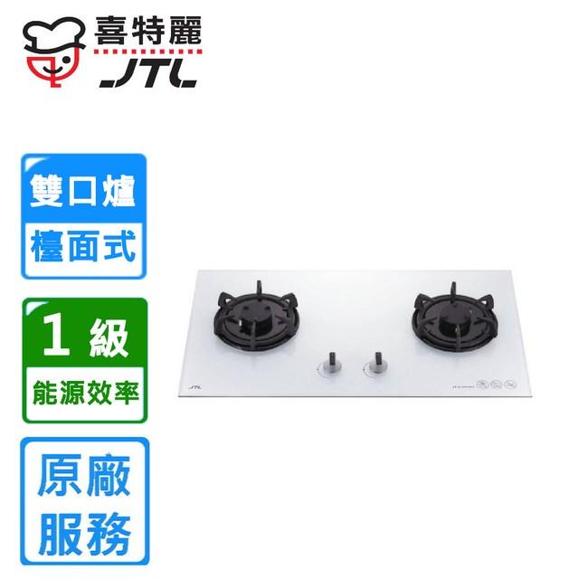 【喜特麗】JT-GC299AWS-晶焱白色玻璃檯面爐(桶裝瓦斯)