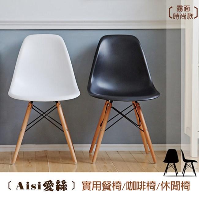 【班尼斯】Aisi愛絲 實用餐椅-霧面黑色