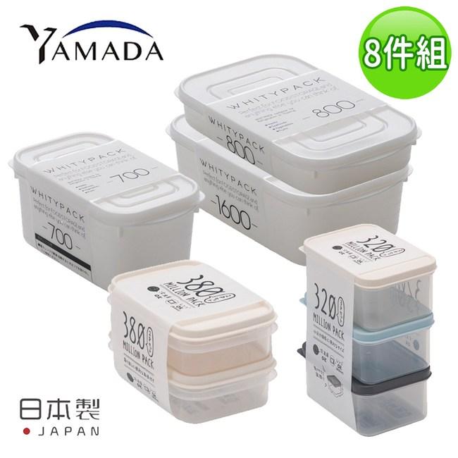 【日本YAMADA】日本製冰箱收納長方形保鮮盒超值8件組