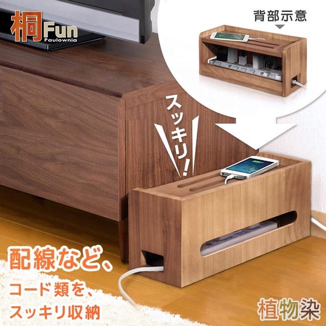 【桐趣】小桐町電線收納盒(大)-幅40cm