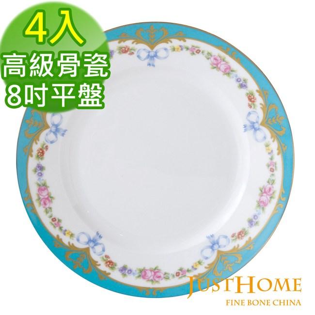 Just Home藍色宮廷高級骨瓷8吋餐盤4件組
