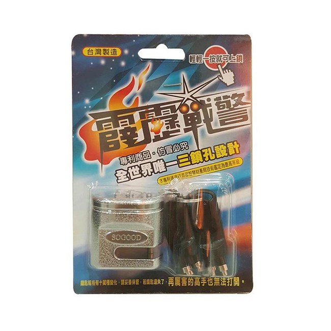 霹靂戰警 台灣鎖固碟盤鎖 專利3鎖孔