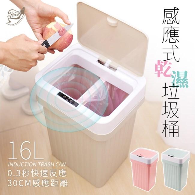 【Effect】大容量感應式乾濕垃圾桶(1入組/3色可選)卡其色