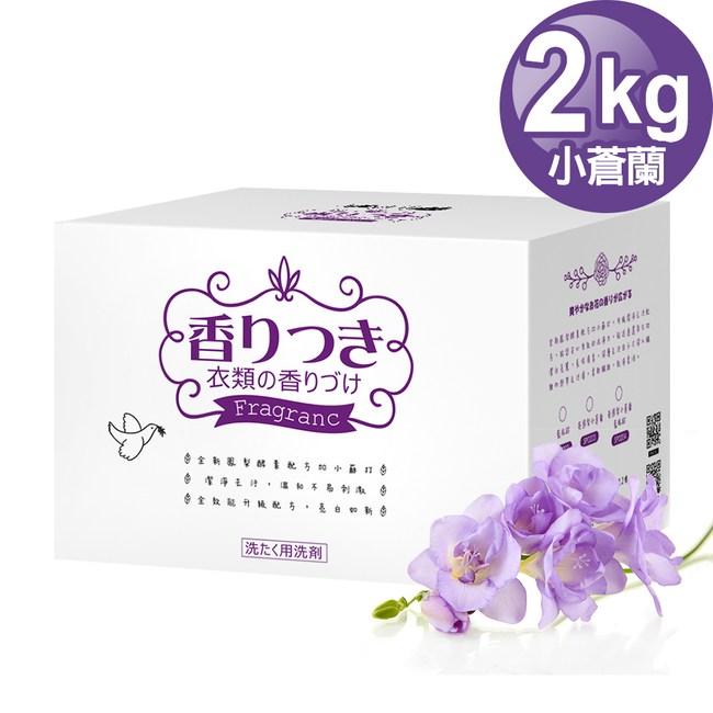 JoyLife 小蒼蘭動感香氛微膠囊多層次迷香洗衣粉2公斤~觸動味來