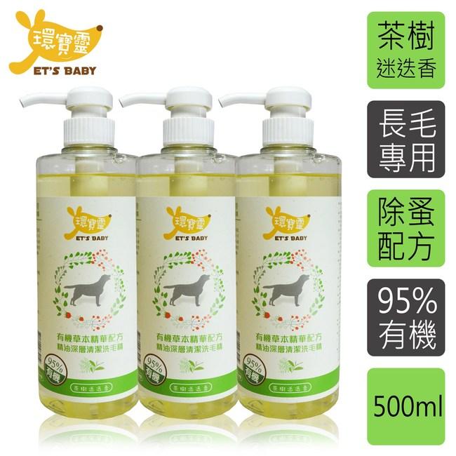 【環寶靈】寵物寶貝精油SPA洗毛乳(茶樹迷迭香)長毛犬500ml*3瓶