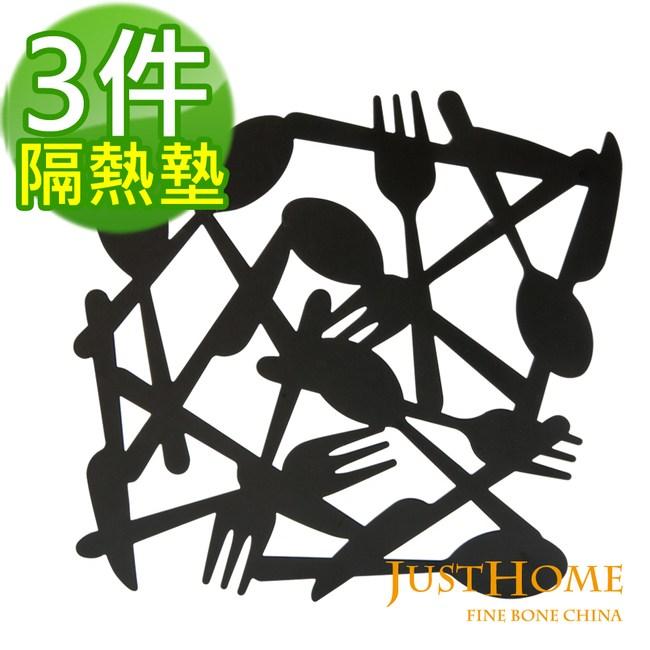 Just Home 亞納餐叉造型鐵製隔熱墊(3件組)