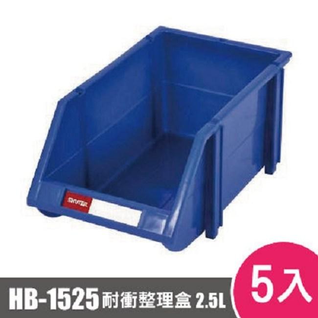 樹德SHUTER耐衝整理盒HB-1525 5入