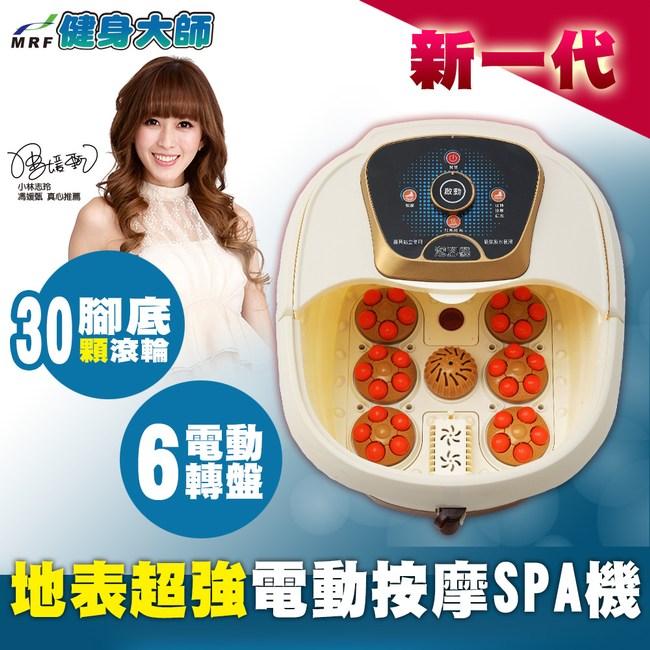 健身大師—超循環水療SPA電動滾輪足浴機泡腳機