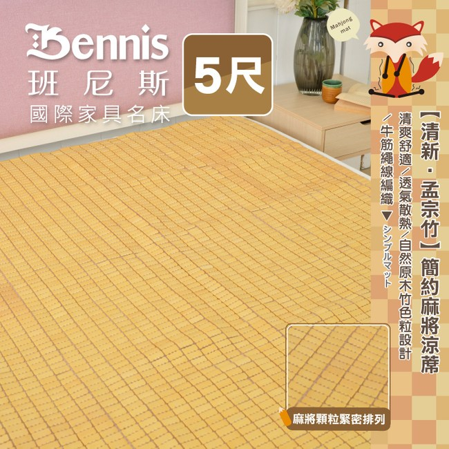 【班尼斯】【5尺單人】【清新‧孟宗竹】簡約麻將涼蓆
