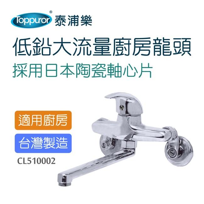 【Toppuror 泰浦樂】極致大流量廚房壁式龍頭(CL510002)