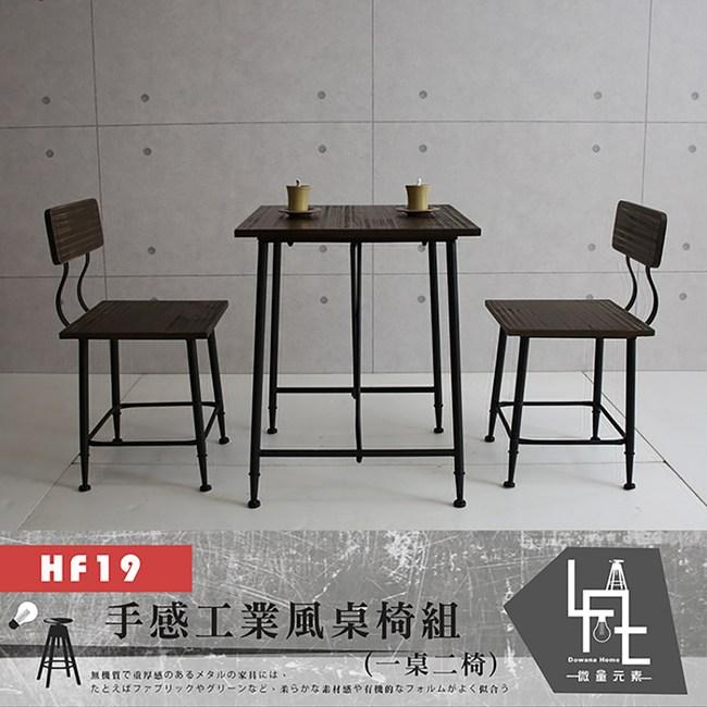 【微量元素】手感工業風(桌椅組/一桌二椅)